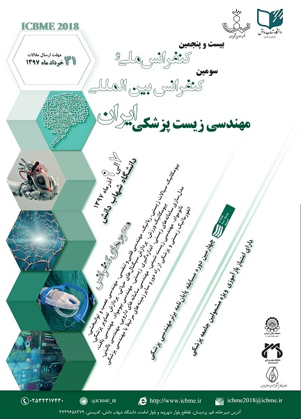 برگزاری بیست و پنجمین کنفراس مهندسی پزشکی ایران