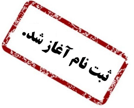 مدارک مورد نیاز جهت ثبت نام پذیرش دانشجو در مهرماه ۹۹ باسوابق تحصیلی(بدون کنکور)