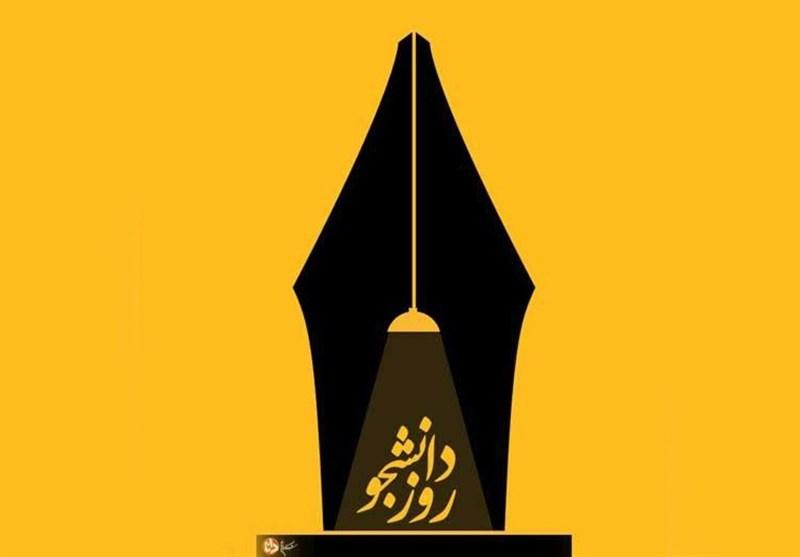 مسابقه دانشجویی به مناسبت روز دانشجو