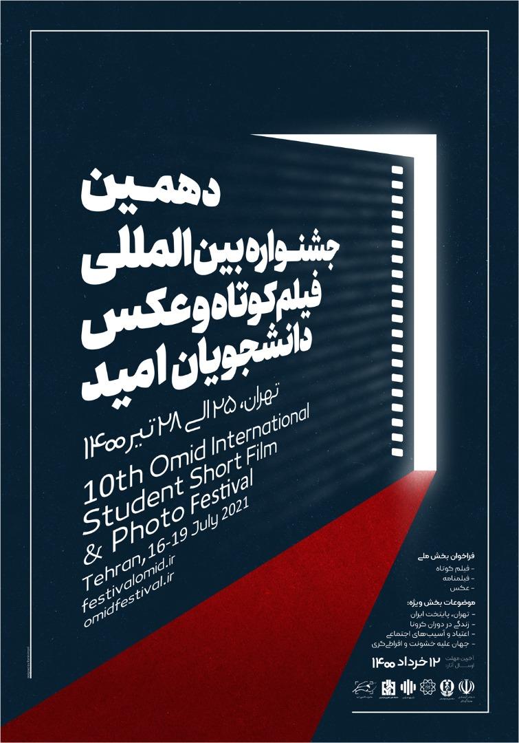 جشنواره بین المللی فیلم کوتاه و عکس دانشجویان (امید)